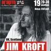 19.11 JIM KROFT (UK) В Агарте