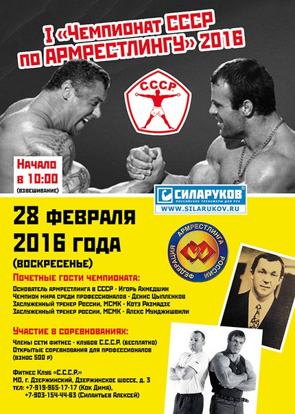 CCCP / CCCP Armwrestling Championships 2016 │ Image Source: Alex Akutin