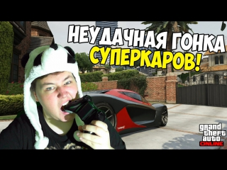 GTA ONLINE - НЕУДАЧНАЯ ГОНКА НА СУПЕРКАРАХ! [Albert ► Play]
