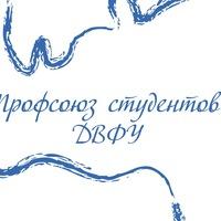 Логотип Профсоюз студентов ДВФУ