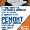 РЕМОНТ КВАРТИР ОФИСОВ | ОКНА | ДВЕРИ | и пр.СПб