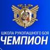 """Школа рукопашного боя """"Чемпион"""" в Липецке"""