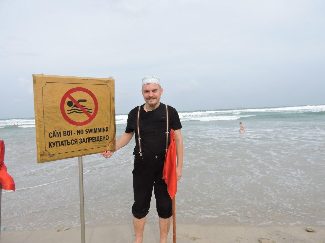 Пляж шторм