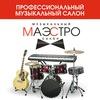 МАЭСТРО гитара пианино синтезатор барабан флейта