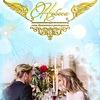 банкетный зал Небеса|банкет|ресторан|свадьба