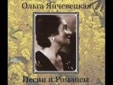 (Эмигранты) Ольга Янчевецкая (Винилы)