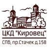 """Центр культуры и досуга """"Кировец"""""""