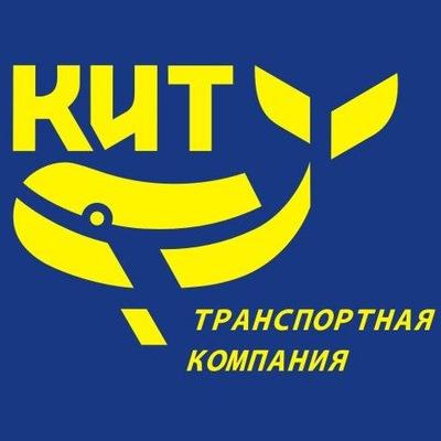 Транспортная компания кит рассчитать стоимость доставки ставки транспортного налога ставропольский край 2012