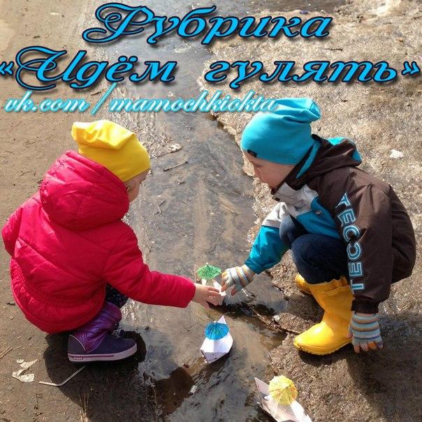 Открытки, весенние игры для детей на улице в картинках
