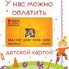 БЭБИКОМ Детский Дисконт Центр