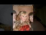 моё)))) под музыку Оскар Фатталов - Мама, она меня тянет (2015) ex Oskar Fraktal--------&ampgtПесня про любовь красивая музыка