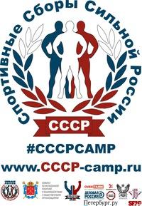 Спортивные Сборы Сильной России