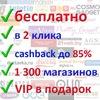 Монетка - Кэшбэк Скидки Акции Купоны Промокоды