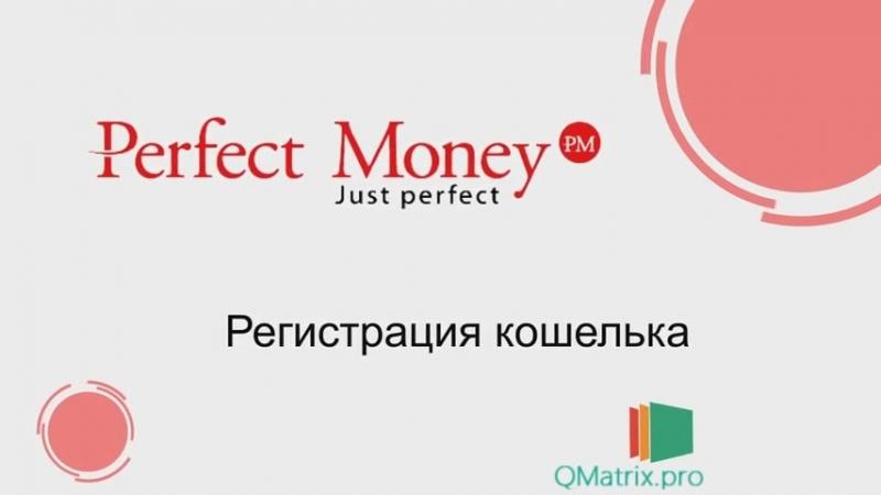 Регистрация в платёжной системе Perfect Money