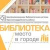 Библиотеки Красногвардейского района