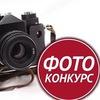 Интернет фото-конкурс
