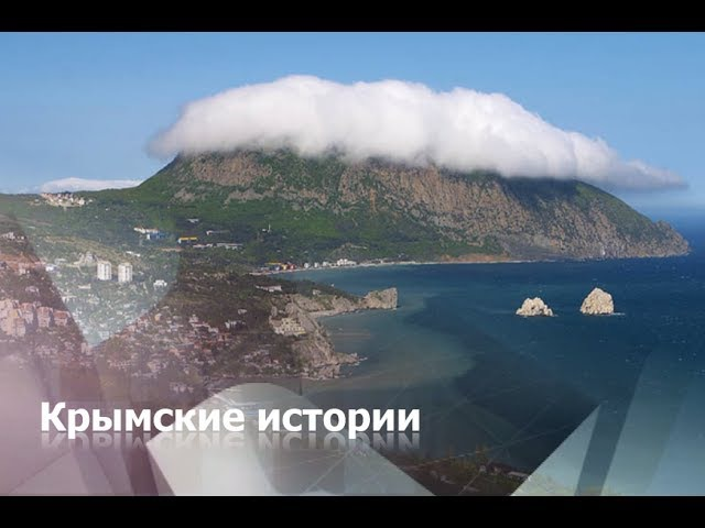 Крымские истории. По следам исчезнувших цивилизаций