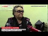 Мать убитого охранника Мозгового приехала в ЛНР проститься с сыном