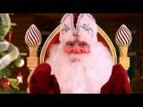 Пример именного новогоднего поздравления от Деда Мороза!!