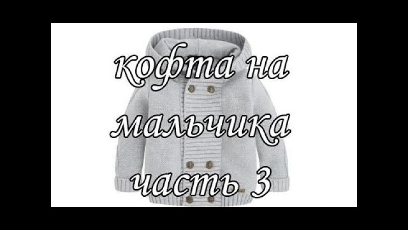 Кофточка регланом с капюшоном на мальчика Часть 3 4 Blouse Raglan hooded boy Part 3