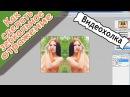 Как сделать эффект зеркального отражения в Photoshop