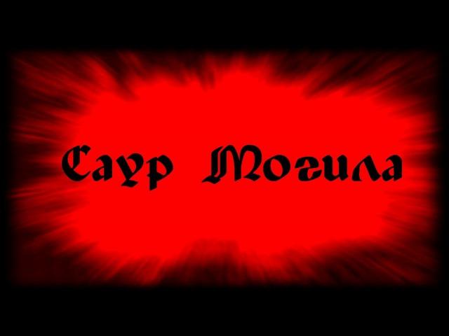 песня Саур Могила (памяти павших бойцов)