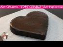 Как Сделать Торт в Виде Сердца БЕЗ ФОРМОЧКИ Легко и Просто Heart Cake without a Heart Shape Pan