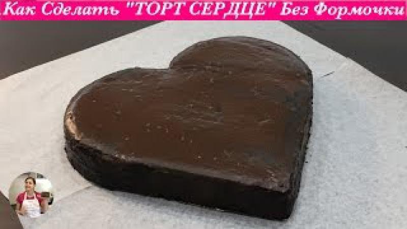 Как Сделать Торт в Виде Сердца БЕЗ ФОРМОЧКИ (Легко и Просто) | Heart Cake without a Heart Shape Pan