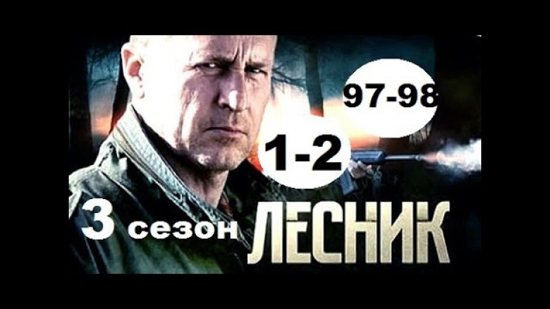 Лесник 3 сезон 1 2 серия 97 98 серия 2015 Криминал Боевик Смотреть онлайн