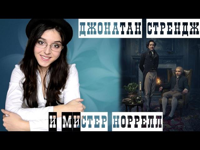 Сюзанна Кларк Джонатан Стрендж и мистер Норрелл \\ Sasha Neff books