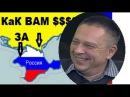 Степан Демура Особенно ЯРКАЯ Плата за КРЫМ Как вам КРЫМ Икаете Зубаревич