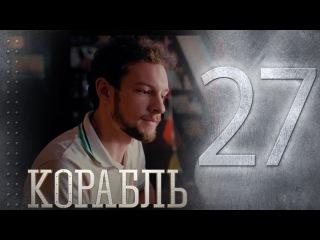 Корабль 2 сезон 1 серия (27 серия)