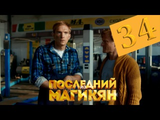 Последний из Магикян 3 сезон 6 серия (34 серия)