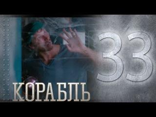 Корабль 2 сезон 7 серия (33 серия)