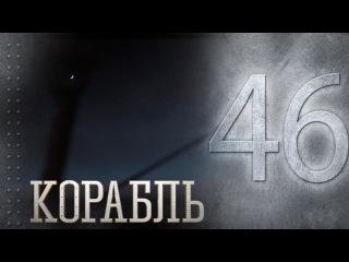 Корабль 2 сезон 20 серия (46 серия)
