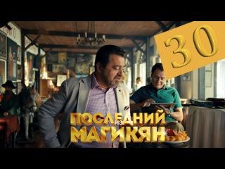 Последний из Магикян 3 сезон 2 серия (30 серия)