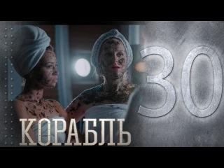 Корабль 2 сезон 4 серия (30 серия)