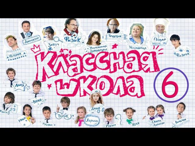 Классная школа - 6 серия - Комедийный сериал для детей