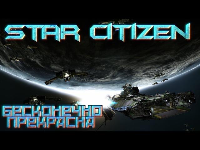 Star Citizen - В тёмные дебри вселенной (Превью)