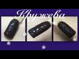 Объемное кружево на ногтях без 3D геля plastiline, бархатное Ришелье без 3Д