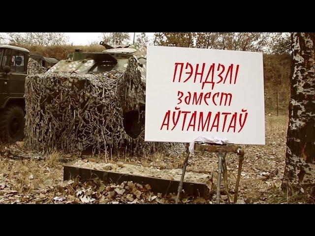 Пэндзлі замест аўтаматаў, рэпартаж, рэж. Антось Цялежнікаў, 2016 г., Украіна