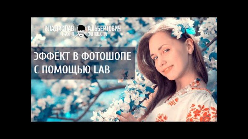 Уроки Фотошопа. Эффект в фотошопе с помощью LAB