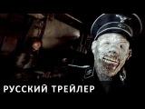 Запретная Зона 3D (Bunker of the Dead,2016)