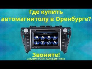 Купить автомагнитолу Оренбург