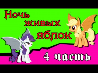 Ночь живых яблок 4 часть комикс My Little Pony