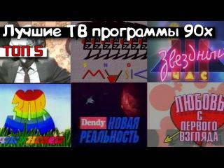 Телепередачи из девяностых (ТОП 5 передач из 90 х)