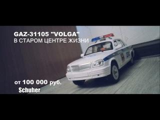 [Schuher] - GAZ-31105 (Пародия на рекламу Nissan)