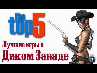 Обзор ТОП 5 лучших компьютерных игр вестернов про дикий запад (список игр про ковбоев на пк)