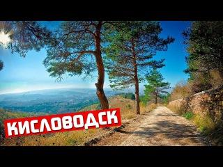 Видео отзыв об отдыхе в городе Кисловодск (Прогулка по парку, достопримечательности, цены)