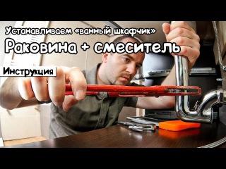 Видео об установке смесителя в ванной своими руками (установка слива под раковину со шкафчиком)